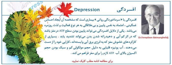 تاثیر آب قلیایی در درمان افسردگی