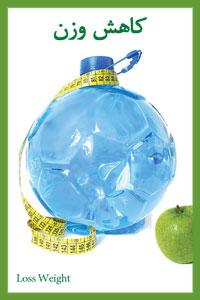 کاهش وزن با آب یونیزه قلیایی